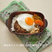10分100円簡単時短お弁当~目玉焼きハンバーグ弁当~