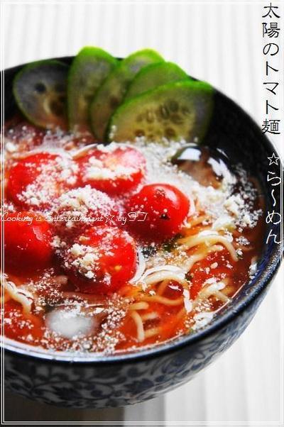 【アンチエイジング】★太陽のトマト麺★ら~めん/つけ麺 /そうめん