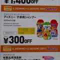 コストコ*クーポン情報♪(6/20~6/26) by naoさん