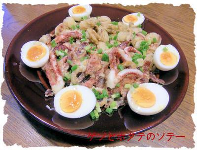 【イカゲソとホタテのソテー】定食♪