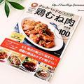 【書籍掲載☆】クックパッドの大好評鶏むね肉 決定版100 by Jacarandaさん