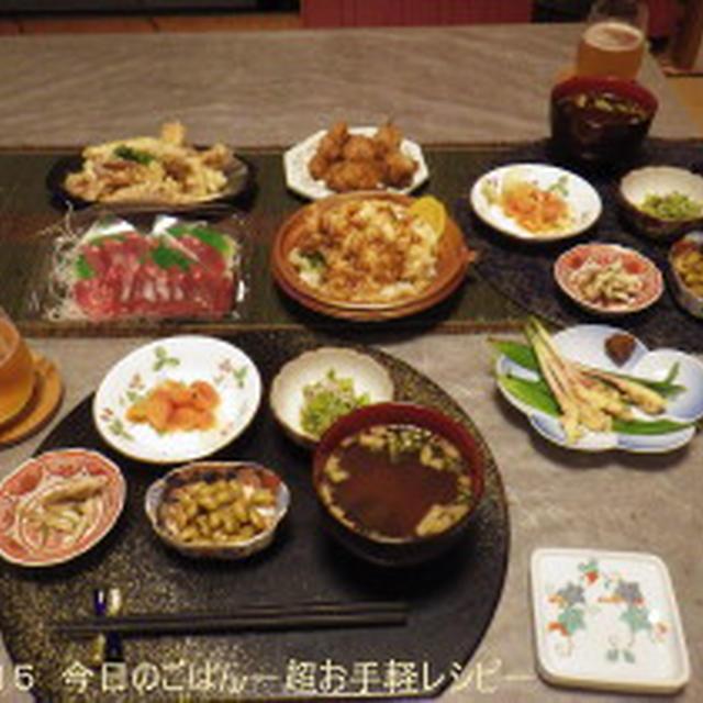9/20の晩ごはん お野菜小鉢少々と買ってきた馬刺しと鱧天丼で(^_-)-☆