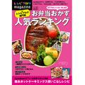 レシピブログmagazine Vol.12 春号絶賛発売中