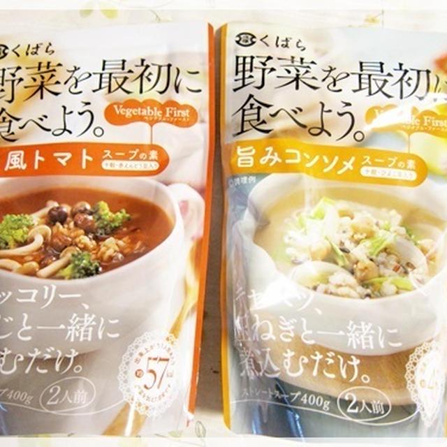 野菜を食べよう♪ベジタブルファースト・スープ