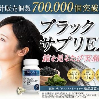 ブラックサプリEXの口コミや効果や副作用、飲む白髪染めとは?