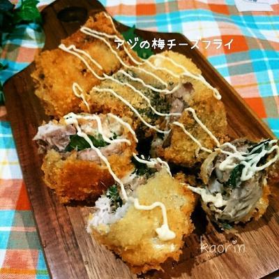 サクサクアジの梅チーズフライ❤魚を食べよう‼