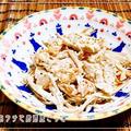 ★サラダチキンのごぼうサラダ★ by mimikoさん