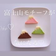 今、富士山がやたら気になる!