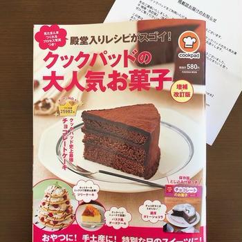 【掲載】クックパッドの大人気お菓子(増補・改訂版)★絶品!チョコレートムースケーキ♪
