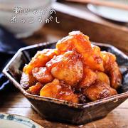 ♡新じゃがの煮っころがし♡【#簡単レシピ#時短#副菜#旬#煮物】