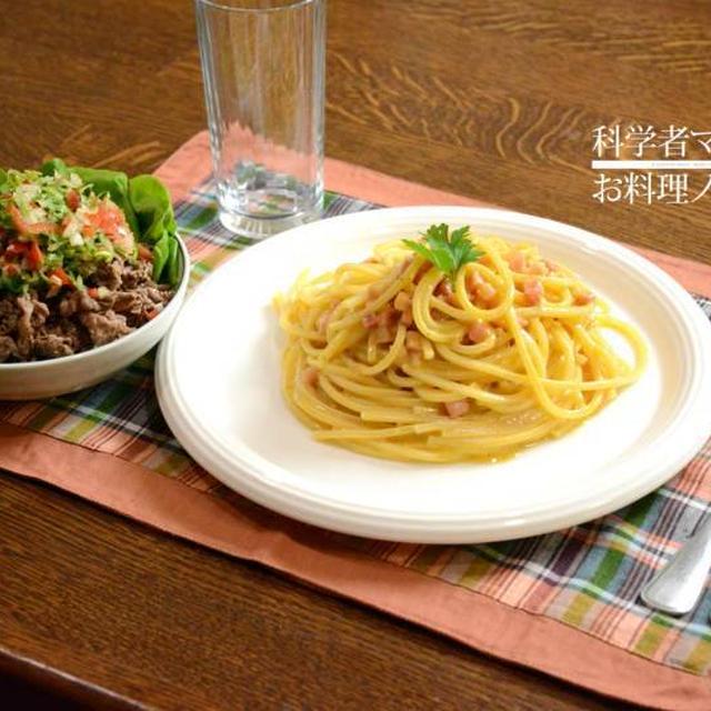手作りサルサのビーフサラダとカルボナーラ
