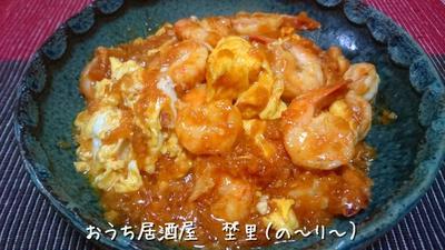 卵でかさ増し 海老タマチリ
