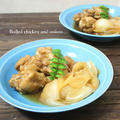 鶏手羽元と新玉ねぎの煮物