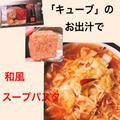 「まるごとキューブだし」で作る!おいしい和風スープパスタ