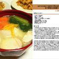 おせちのあまり食材ゆず香る里芋と鶏肉と彩り野菜の白味噌汁 汁物料理 -Recipe No.1297- by *nob*さん