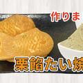 栗餡たい焼きのレシピ