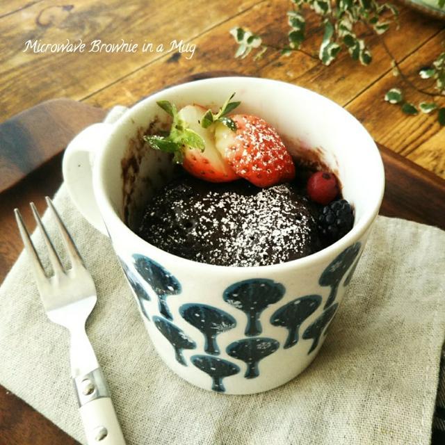 レンジでしっとりブラウニー風 冷めても美味しいマグカップチョコレートケーキ
