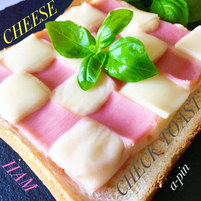 ハムとチーズの編み編みチェックトースト