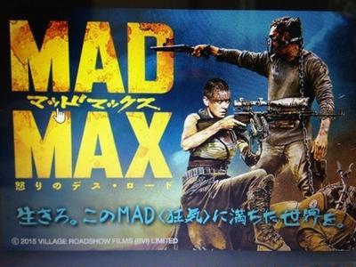 マッドマックス 怒りのデス・ロードの画像 p1_2
