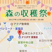 イベント出店予定です(森の収穫祭/お気にいりマルシェ/モアマルシェ)