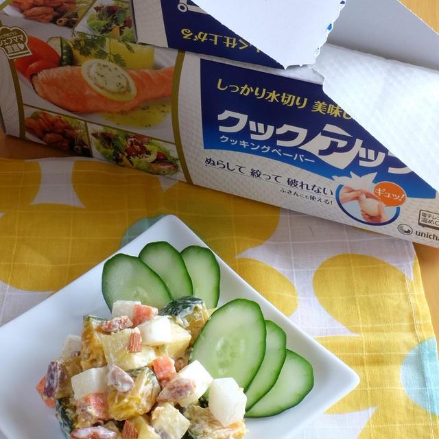レンチンして混ぜるだけ~かぼすが香る 根菜サラダ(減塩)