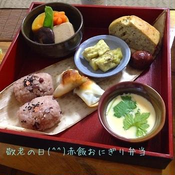 敬老の日に♡祖父母へ赤飯おにぎり弁当。