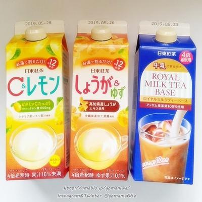 牛乳で割るだけ濃厚ミルクティー #日東紅茶 #ロイヤルミルクティーベース