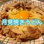 男子ごはん!卵と豚肉使用!簡単な月見焼きうどんの作り方(レシピ)
