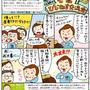 コミックエッセイ:嗚呼!!伝統の七高びじねす交流会 No.58&59(東都よみうり)