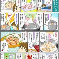 【マンガ】 お手軽カオマンガイ