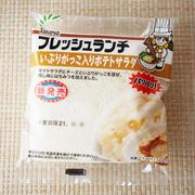 「フレッシュランチ いぶりがっこ入りポテトサラダ」/秋田・たけや製パン