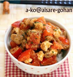 「納豆トマトチーズの洋風丼 ゴマ風味」