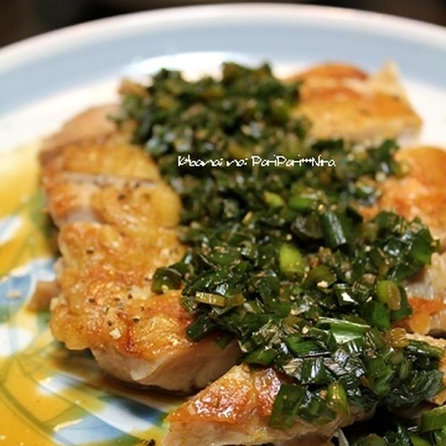 鶏のパリパリ焼き・韮じょうゆ
