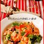 前菜に☆焼き海老のサラダ