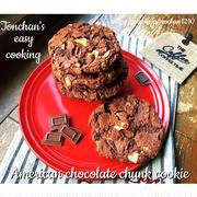 超簡単!!30分でスタバ風アメリカンチョコチャンククッキー