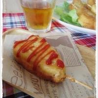 パンケーキミックスを使ったアメリカンドッグ!サクサク de ジューシーがたまらん3時のおやつ。