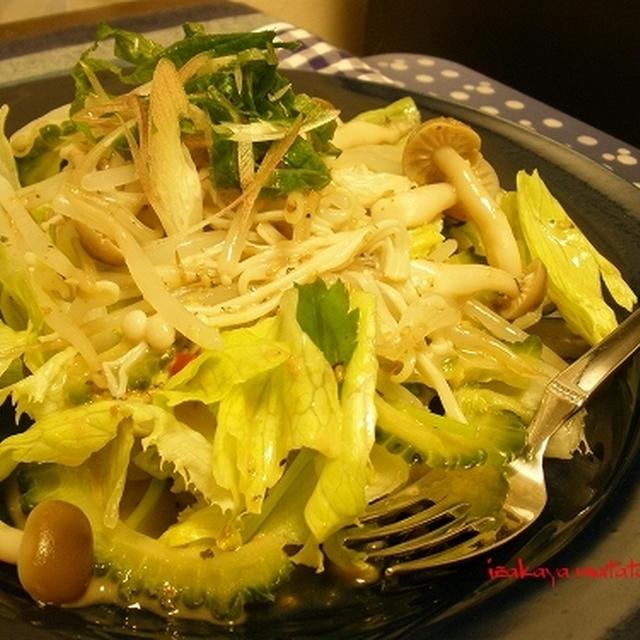げねらる・ぷろーべ / ゴーヤーとキノコのサラダ