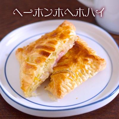 手作りヘーホンホヘホハイ☆チーズ入りでリッチな味