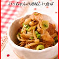 柚子胡椒風味の鶏とえのきのぽん酢炒め♪ by エリオットゆかりさん