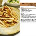 魚肉ソーセージとパリパリ大根の皮のおかか醤油和え -Recipe No.902- by *nob*さん