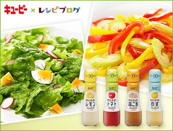 キユーピー 味わいすっきりドレッシングで作る野菜マリアージュ・サラダ大募集