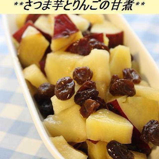 《レシピ》さつま芋とりんごの甘煮