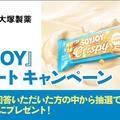 【当選】セブンイレブン『大塚製薬 SOYJOYクリスピー ホワイトマカダミア』