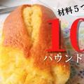 バター無し!手間極少!HMで10分パウンドケーキ