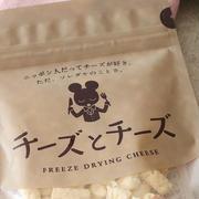 カルシウムたっぷり補給♪濃厚チーズとチーズ
