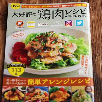鶏肉レシピ♪
