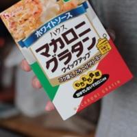 ハウス食品×クスパ Instagram フォトコンテスト 開催中!
