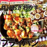 「レシピブログmagazine Vol.10 秋号」予約開始です♪