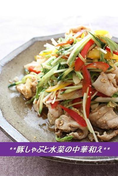 《レシピ》豚しゃぶと水菜の中華和え