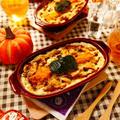 ハロウィンにもぴったり!もしかしたら食べずに捨ててしまうかもしれないかぼちゃのフィリングを作る際に余ったかぼちゃの皮もハロウィンデコに大活用☆合い挽きの旨みにエリンギに舞茸にしめじの3種類のキノコの旨みで美味しさ倍増!!お肉たっぷり★ナツメグ香るかぼちゃときのこのドリア【レシピ 1750】【スパイス大使】